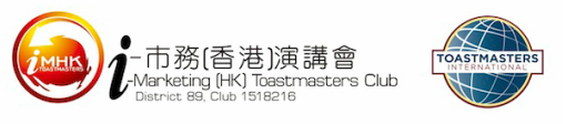 i-Marketing (HK) Toastmasters Club